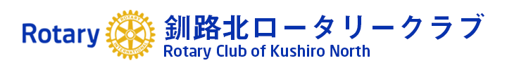 釧路北ロータリークラブ